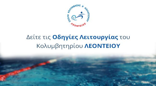 Οδηγίες Λειτουργίας κολυμβητηρίου Λεοντείου